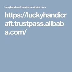 https://luckyhandicraft.trustpass.alibaba.com/