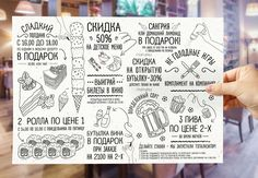 Плейсмат ресторана Нектарин (nice promo  advertising restaurant cafe design placemat table flyer flier ad)
