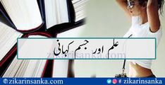 علم اور جسم کہانی   #Knowledge #Knowledge_and_body_story #علم_اور_جسم Urdu Funny Poetry, Human Behavior, Affair, Knowledge, This Or That Questions, Happy, Facts