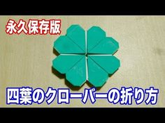 Origami Paper, Diy Paper, Paper Art, Paper Crafts, Origami Flowers, Paper Flowers, Kirigami, Wedding Paper, Japanese Art