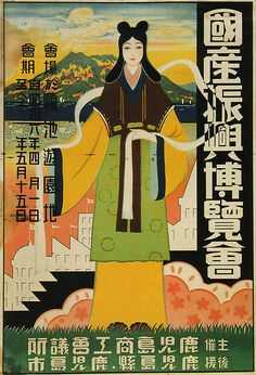 Fantastic site for Japan posters http://pinktentacle.com/2010/02/vintage-japanese-industrial-expo-posters/