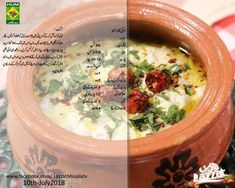 Urdu Recipe, Cheeseburger Chowder, My Recipes, Oatmeal, Soup, Pakistani Recipes, Cooking, Breakfast, Desi