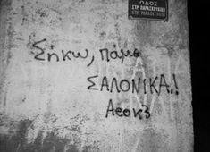 Thessaloniki, Greek Quotes, My Town, Like A Boss, Daydream, Tattoo Quotes, Names, Sayings, Greece