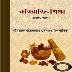 Httpbanglabookstantra mantraabadhutvashikaran by kabiraji shikha bangla ayurvedic ebook pdf forumfinder Image collections