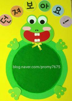 #던지기판 안녕하세요 꼼지샘이예요^^ 오늘은 부산에 사는 친구에게 모빌과 함께 보낸 던지기판을 소개해 ... Birthday Charts, Yoshi, Diy And Crafts, Projects To Try, Packaging, Teaching, School, Party, Blog