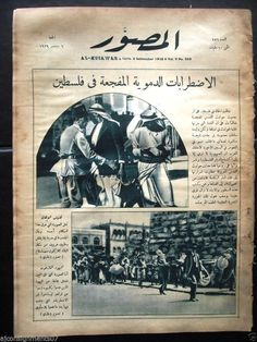 """Al Musawar"" المصور Arabic Egyptian Newspaper # 256 Jewish refugees Photo 1929 | eBay"