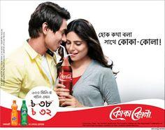 Advertising Archive Bangladesh: Beverage
