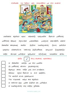 Κείμενα Κατανόησης - tzeni skorda Language Activities, Therapy Activities, Book Activities, Greek Language, Speech And Language, Learn Greek, Pediatric Physical Therapy, Greek Alphabet, School Worksheets