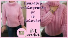 Πουλόβερ τσιχλόφουσκα με το βελονάκι Th E crochet Knitting Designs, Knitting Patterns, Crochet Patterns, Crochet Tutorials, Video Tutorials, Crochet Videos, Crochet Clothes, Knit Crochet, Turtle Neck
