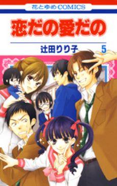 Manga Boy, Hot Boys, Shoujo, Manhwa, Chibi, Real Life, Culture, Black And White, Reading