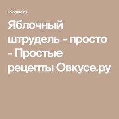 Яблочный штрудель - просто - Простые рецепты Овкусе.ру