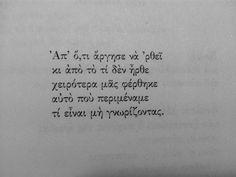 απαρέμφατο (το) : Photo Poem Quotes, Tattoo Quotes, Greek Quotes, Pretty Words, Self Improvement, Wise Words, Don't Forget, Quotations, Lyrics