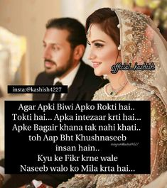 Fikr krne wale Naseeb walo ko Mila krte h. Best Couple Quotes, Muslim Couple Quotes, Family Love Quotes, First Love Quotes, Muslim Love Quotes, Inspirational Quotes About Strength, Sweet Love Quotes, Love Husband Quotes, Islamic Love Quotes