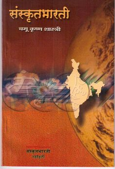 Book by one of the founders of Samskrita Bharati