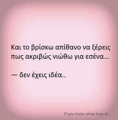 My Kind Of Love, What Is Love, Love You, Smart Quotes, Love Quotes, Feeling Loved Quotes, Love Thoughts, Greek Words, Greek Quotes