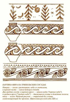 Art Assignments, Sacred Geometry Art, Celtic Art, Zentangle Patterns, Mehndi Designs, Textures Patterns, Pottery Art, Archaeology, Art Projects