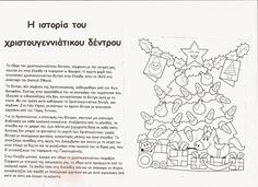 Ταξιδεύοντας στο κόσμο των νηπίων Christmas Is Coming, Christmas Time, Christmas Crafts, Christmas Decorations, Advent Calendar Activities, Christmas Activities, School Worksheets, Crafts For Kids, Blog
