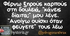Greek Memes, Greek Quotes, Funny Picture Quotes, Funny Quotes, Diet Jokes, True Words, Sarcasm, Favorite Quotes, Hilarious