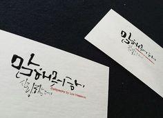 0번째 이미지 Caligraphy, Cards Against Humanity, Lettering, Projects, Blog, Cups, Log Projects, Blue Prints, Mugs