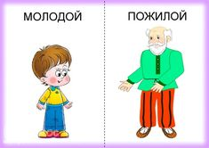 Russian Language Learning, Aphasia, Learn Russian, Reggio Emilia, Speech And Language, Math, Album, Fictional Characters, Activities