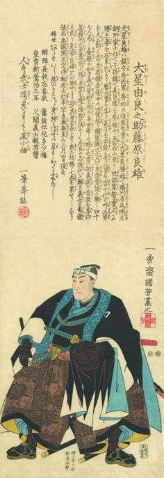 Description: Ôboshi Yuranosuke Yoshio seated on a stool from an untitled series of the 47 Rônin Publisher: Ebi-ya Rinnosuke Date: 1843-1846