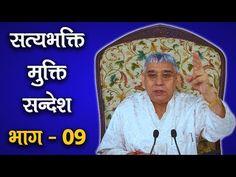 Sat Bhakti Mukti Sandesh Episode - 09 (सत भक्ति मुक्ति संदेश Episode - 09) | SA NEWS - YouTube