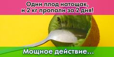 Один плод натощак, и 2 кг пропали за 2 дня!   Полезные советы