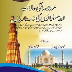 You searched for Science ki taraqi mn musalmano ka kirdar Hawalajat ka sat Muslim Book, Free Books, Books Online, Taj Mahal, Science, Travel, Viajes, Flag, Trips