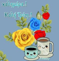 Beautiful Pink Roses, Good Morning Gif, Greek Quotes, Happy Day, Good Night, Tuesday, Funny, Bebe, Greek