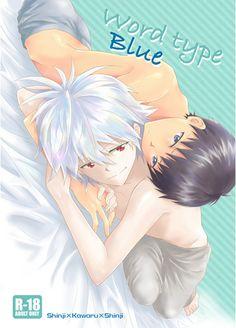 """""""Word Type Blue"""" yaoi doujinshi by Not Found 05 (Matsuda 65), Shinji x Kaworu x Shinji, Evangelion"""