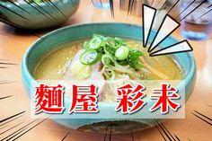 麵屋 彩未/札幌市/数々のラーメンランキングで1位をとった実力店! Food, Meal, Eten, Meals