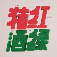 Typographic Poster, Typographic Design, Typography Fonts, Graphic Design Posters, Graphic Design Typography, Font Design, Design Web, Japanese Typography, Album Cover Design