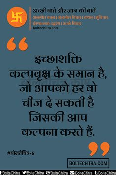 Untitled Inspirational Quotes In Marathi, Hindi Quotes Images, Hindi Words, Hindi Quotes On Life, Motivational Quotes In Hindi, Wisdom Quotes, Rules Quotes, Swag Quotes, Fact Quotes