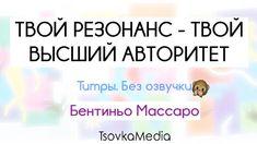 СЛУШАЙ СЕБЯ! Твой Резонанс - Твой Высший Авторитет ~ Бентиньо Массаро | TsovkaMedia