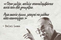 Σκέψεις Wisdom Quotes, Book Quotes, Me Quotes, Funny Quotes, Unique Quotes, Clever Quotes, Inspirational Quotes, Philosophy Theories, Philosophical Quotes