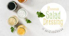 สูตรน้ำสลัดสุดฮิตแบบโฮมเมดจับคู่กับเมนูสลัดหลากแบบเพื่อสุขภาพ Salad Cream, Barbecue Sauce Recipes, Salad Sauce, Salad Dressing, Foodies, Gardens, Nail Art, Healthy Recipes, Snacks