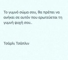 😏😍 Famous Words, Greek Quotes, Food For Thought, Life Lessons, Thoughts, Life Lesson Quotes, Ideas