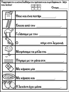Greek Language, Second Language, Speech And Language, Greek Writing, Boring Day, School Staff, Home Schooling, Speech Therapy, Book Activities