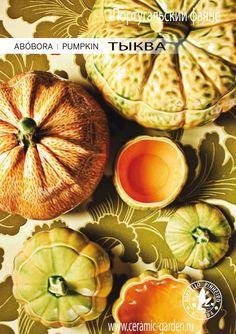 Фаянсовая посуда производства Португалии колекция тыква