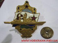 """Отличительный морской знак """"Калинин"""" (2839802944) - Aukro.ua - крупнейший интернет-аукцион Украины. Безопасные покупки и продажи в интернете."""