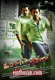 Masters Malayalam Movie Online - Prithviraj, Mukesh, Sasikumar, Ananya, Pia Bajpai, Biju Menon and Salim Kumar. Directed by Johny Antony. Music by Gopi Sundar. 2012 [U] ENGLISH SUBTITLE