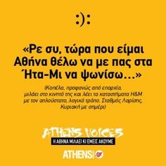- Humor Quotes, Funny Quotes, Athens, The Voice, Greek, Mood Quotes, Funny Phrases, Hilarious Quotes, Funny Qoutes
