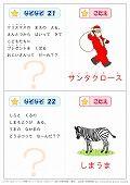 幼児なぞなぞカード・ミニ絵本 21-22