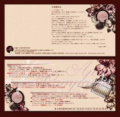 京都にあるエステサロン。毎月のキャンペーンのデザインをやらせて頂いてます。The esthetic salon in Kyoto. I am allowed to do the design of monthly campaign. http://ameblo.jp/lega-n/