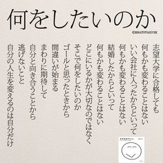 何をしたいのか(リポストOKです)  .  .  .  #何をしたいのか#受験#結婚  #婚活#恋愛#仕事#日本語勉強  #モニグラ#勉強垢#受験生#そのままでいい