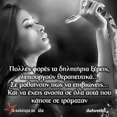 Greek Quotes, Movie Posters, Movies, Life, Film Poster, Films, Movie, Film, Movie Theater