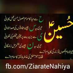 Like: www.facebook.com/ZiarateNahiya #ZiarateNahiya