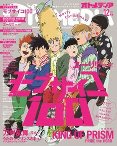 """artisticazurite: """" Mob Psycho 100 cover from an upcoming issue of the magazine """"gakken otomedia"""" [x] """""""