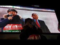 한성주시사브리핑 시청역광장 계엄령을 선포하라(2017.1.7.) - YouTube