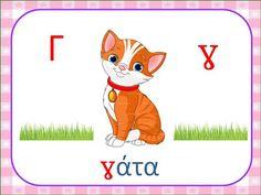 sofiaadamoubooks: ΑΛΦΑΒΗΤΑ - ΕΙΚΟΝΟΛΕΞΙΚΟ Learn Greek, Greek Alphabet, Winnie The Pooh, Literacy, Pikachu, Disney Characters, Fictional Characters, Family Guy, Learning